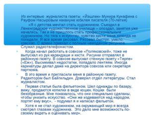 Из интервью журналиста газеты «Йэшлек» Мунира Кунафина с Рауфом Насыровым на