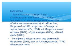 Творчество Рауф Насыров – автор 18 книг: «Уҙамандарҙы эҙләйем» (1997; «Ищу че