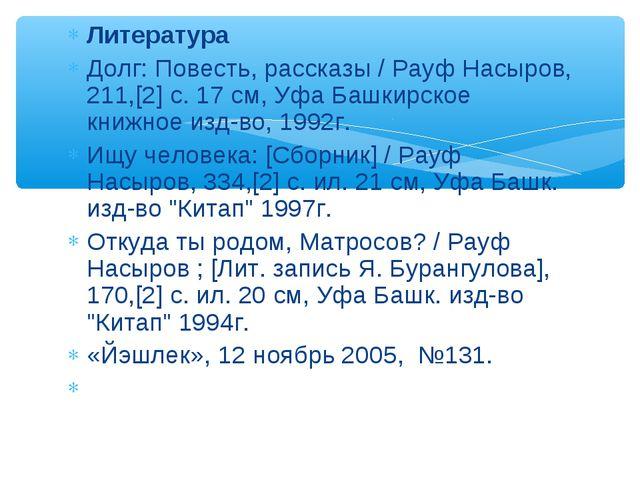 Литература Долг: Повесть, рассказы / Рауф Насыров, 211,[2] с. 17 см, Уфа Башк...