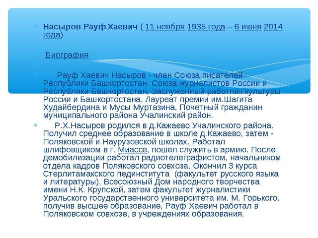 Насыров Рауф Хаевич(11 ноября1935 года–6 июня2014 года)  Биография  Р...