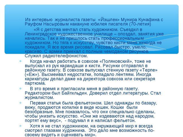 Из интервью журналиста газеты «Йэшлек» Мунира Кунафина с Рауфом Насыровым на...