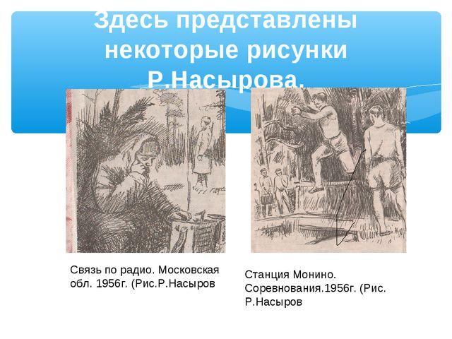 Здесь представлены некоторые рисунки Р.Насырова. Связь по радио. Московская о...