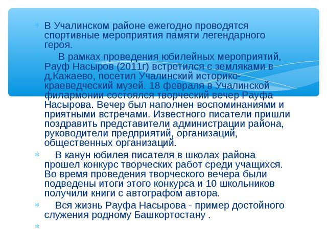В Учалинском районе ежегодно проводятся спортивные мероприятия памяти легенда...