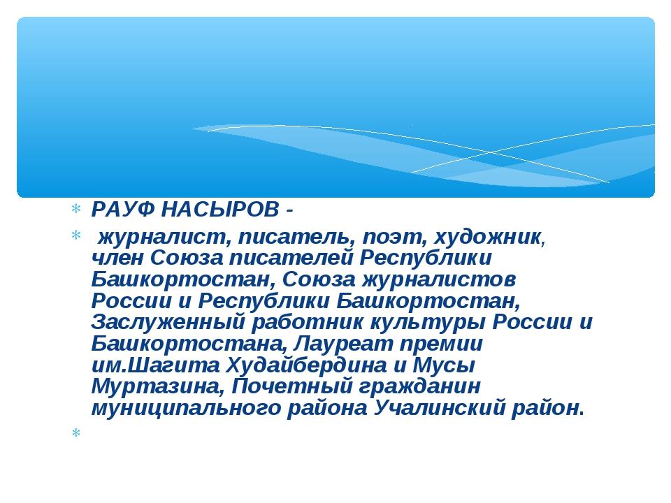 РАУФ НАСЫРОВ - журналист, писатель, поэт, художник, член Союза писателей Респ...