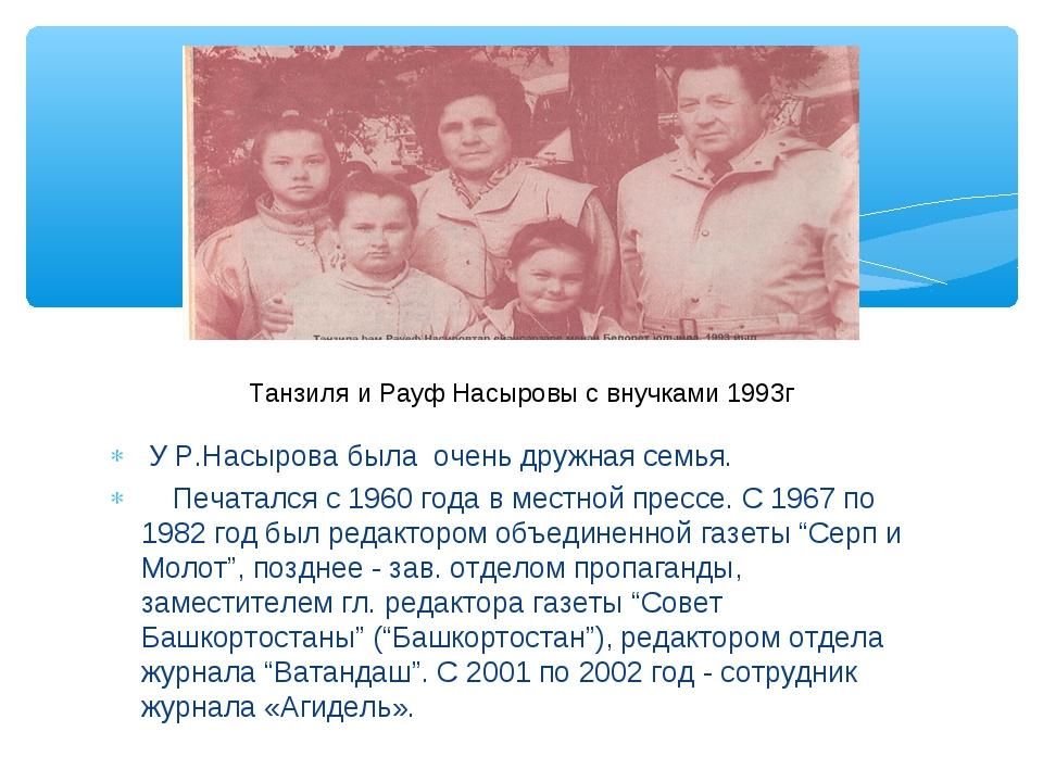 У Р.Насырова была очень дружная семья. Печатался с 1960 года в местной прес...