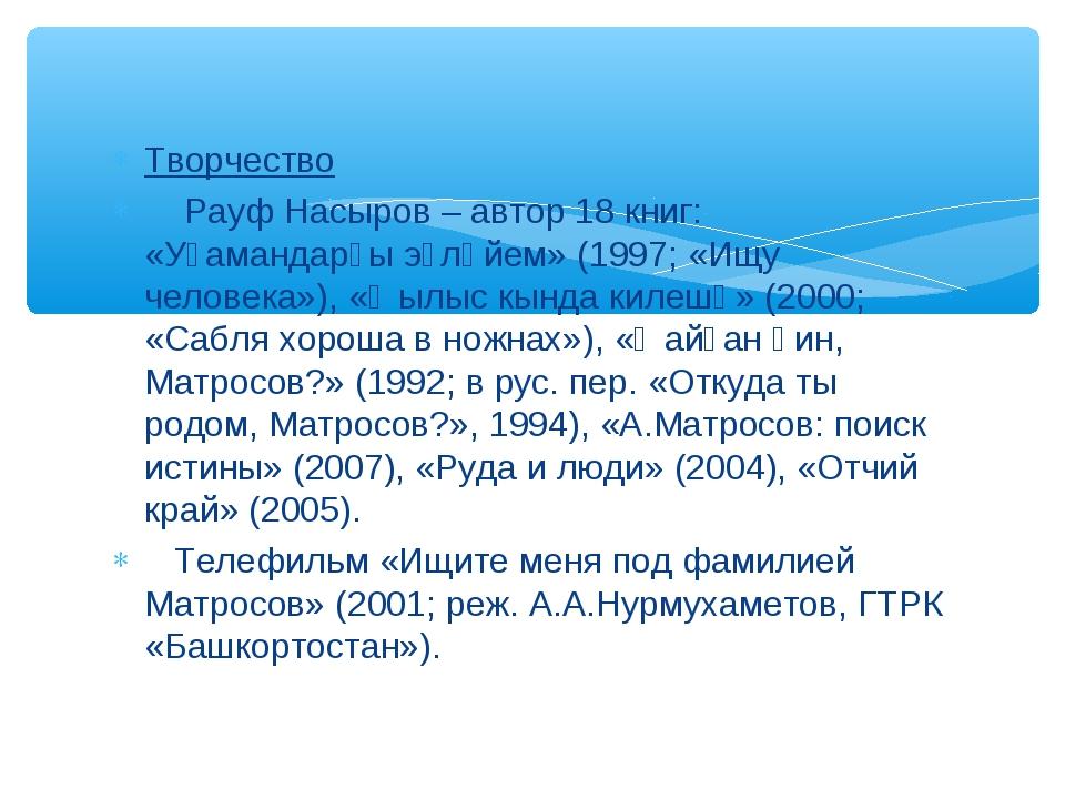 Творчество Рауф Насыров – автор 18 книг: «Уҙамандарҙы эҙләйем» (1997; «Ищу че...
