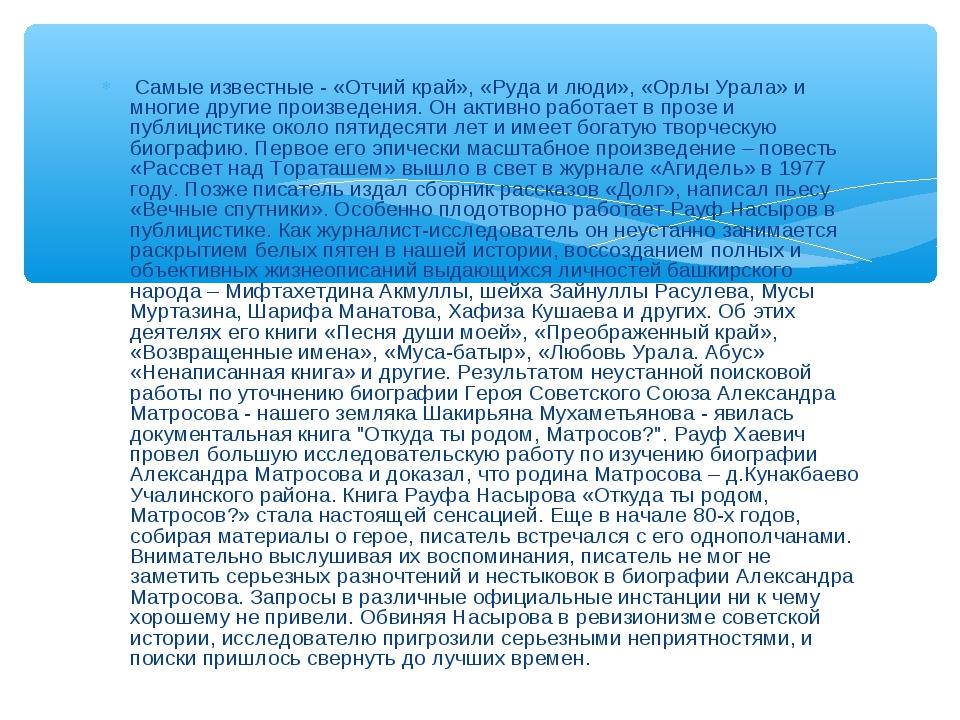 Самые известные - «Отчий край», «Руда и люди», «Орлы Урала» и многие другие...