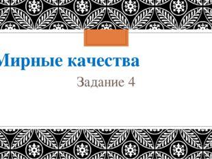 Мирные качества Задание 4
