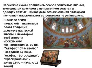 Палехские иконы славились особой тонкостью письма, темперными красками с прим