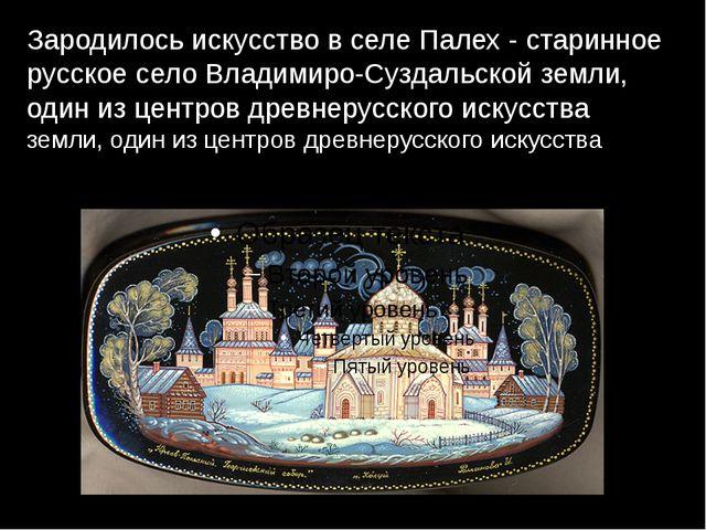 Зародилось искусство в селе Палех - старинное русское село Владимиро-Суздальс...