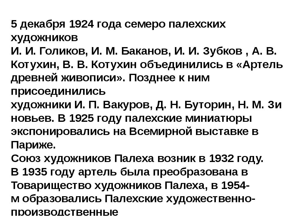 5 декабря1924 года семеро палехских художников И.И.Голиков,И.М.Баканов...