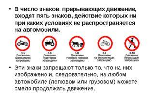 В число знаков, прерывающих движение, входят пять знаков, действие которых ни