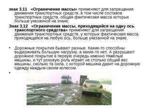знак 3.11 «Ограничение массы»применяют для запрещения движения транспортны