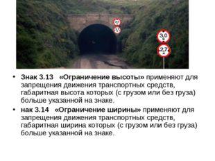 Знак 3.13 «Ограничение высоты»применяют для запрещения движения транспортн