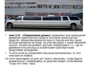 знак 3.15 «Ограничение длины»применяют для запрещения движения транспортны