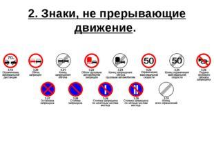 2. Знаки, не прерывающие движение.