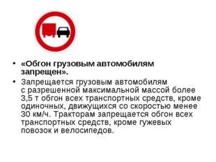 «Обгон грузовым автомобилям запрещен». Запрещается грузовым автомобилям сраз