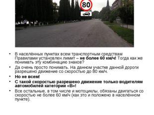 В населённых пунктах всем транспортным средствам Правилами установлен лимит –