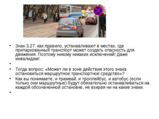 Знак 3.27, как правило, устанавливают в местах, где припаркованный транспорт