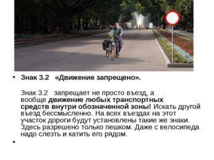 Знак 3.2 «Движение запрещено». Знак 3.2 запрещает не просто въезд, а вооб