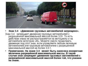 Знак 3.4 «Движение грузовых автомобилей запрещено». Знак 3.4 запрещает дв