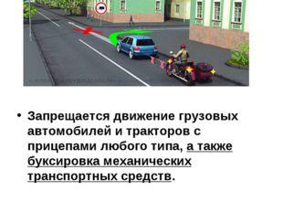 Запрещается движение грузовых автомобилей и тракторов с прицепами любого типа