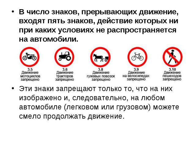 В число знаков, прерывающих движение, входят пять знаков, действие которых ни...
