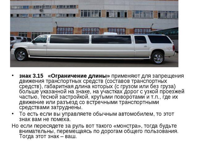 знак 3.15 «Ограничение длины»применяют для запрещения движения транспортны...