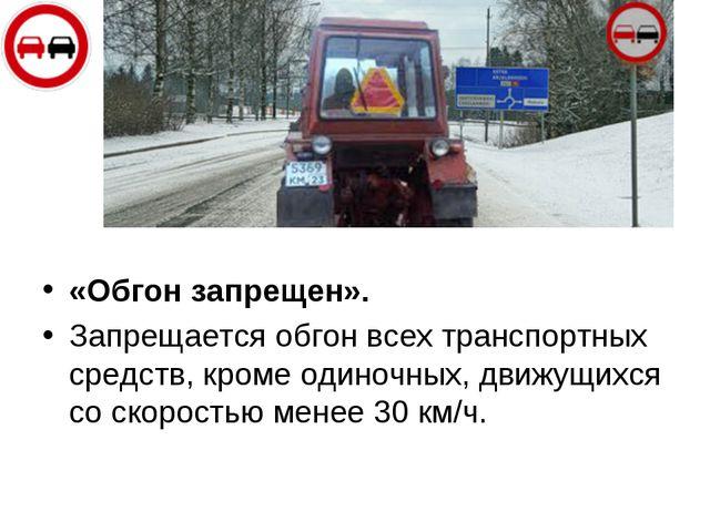 «Обгон запрещен». Запрещается обгон всех транспортных средств, кроме одиночны...