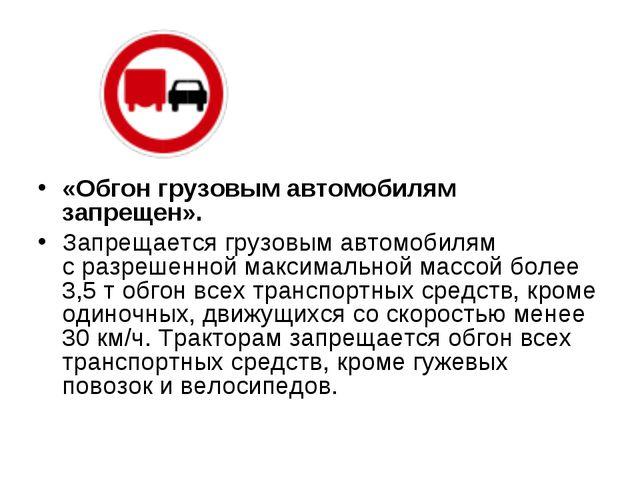 «Обгон грузовым автомобилям запрещен». Запрещается грузовым автомобилям сраз...