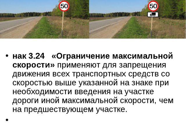 нак 3.24 «Ограничение максимальной скорости»применяют для запрещения движе...