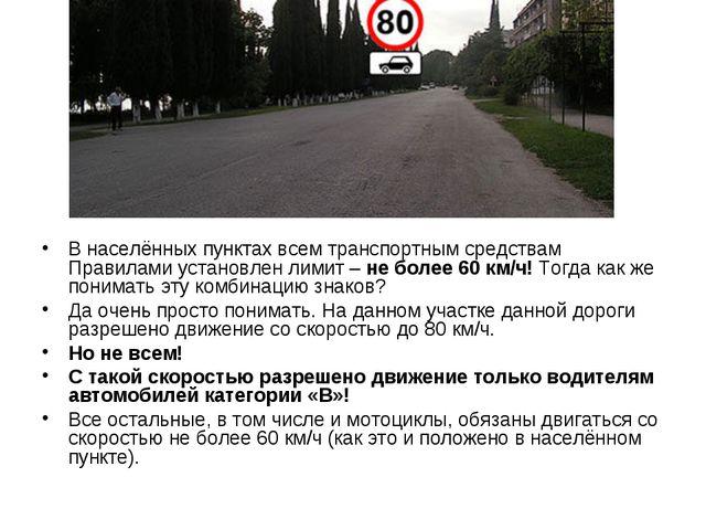 В населённых пунктах всем транспортным средствам Правилами установлен лимит –...