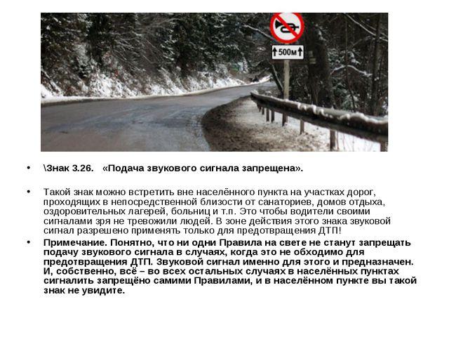 \Знак 3.26. «Подача звукового сигнала запрещена».  Такой знак можно встрет...