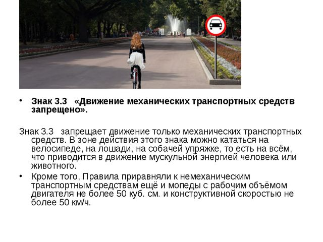Знак 3.3 «Движение механических транспортных средств запрещено». Знак 3.3...