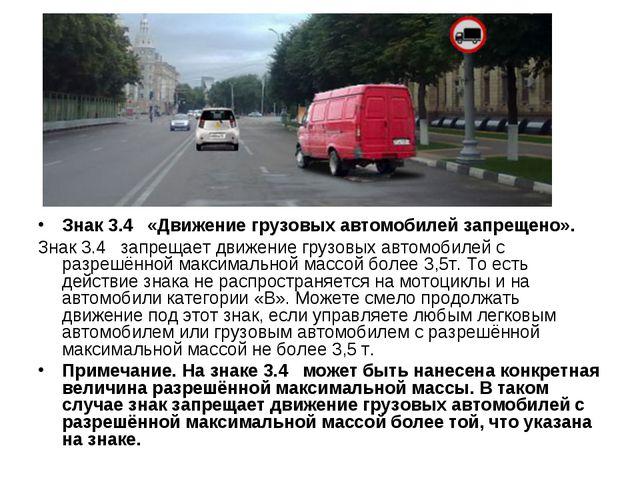 Знак 3.4 «Движение грузовых автомобилей запрещено». Знак 3.4 запрещает дв...