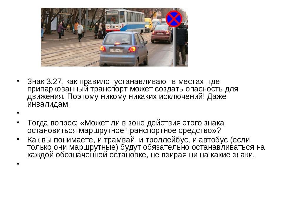 Знак 3.27, как правило, устанавливают в местах, где припаркованный транспорт...