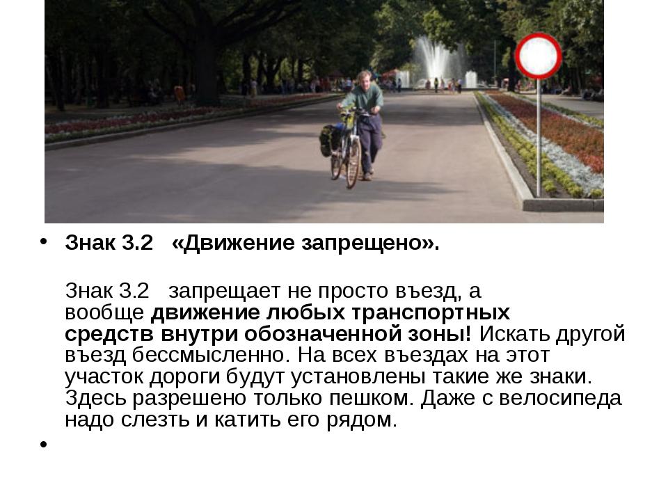 Знак 3.2 «Движение запрещено». Знак 3.2 запрещает не просто въезд, а вооб...
