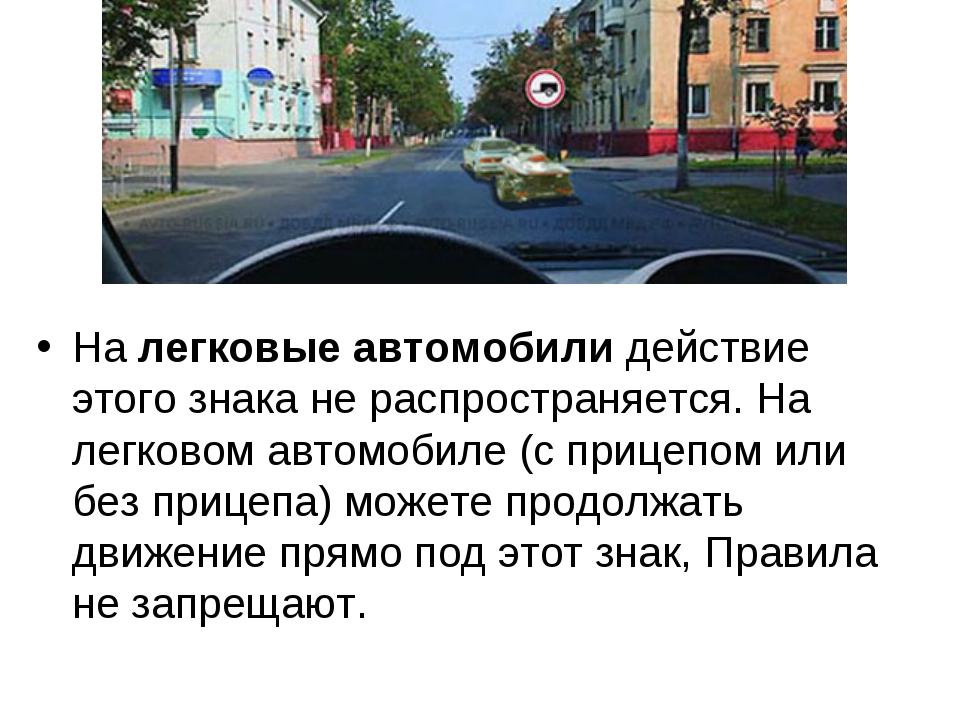 Налегковыеавтомобилидействие этого знака не распространяется. На легковом...