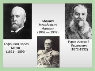 Михаил Михайлович Манакин (1862 — 1932) Гофониил Чарлз Марш (1831—1899) Гуров
