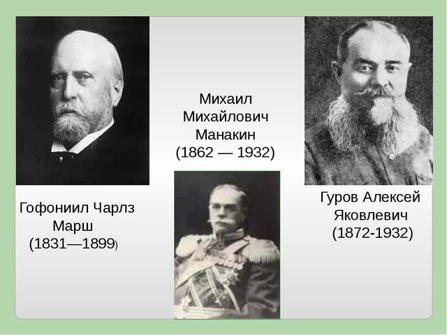 Михаил Михайлович Манакин (1862 — 1932) Гофониил Чарлз Марш (1831—1899) Гуров...