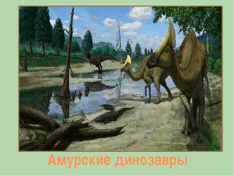 Амурские динозавры