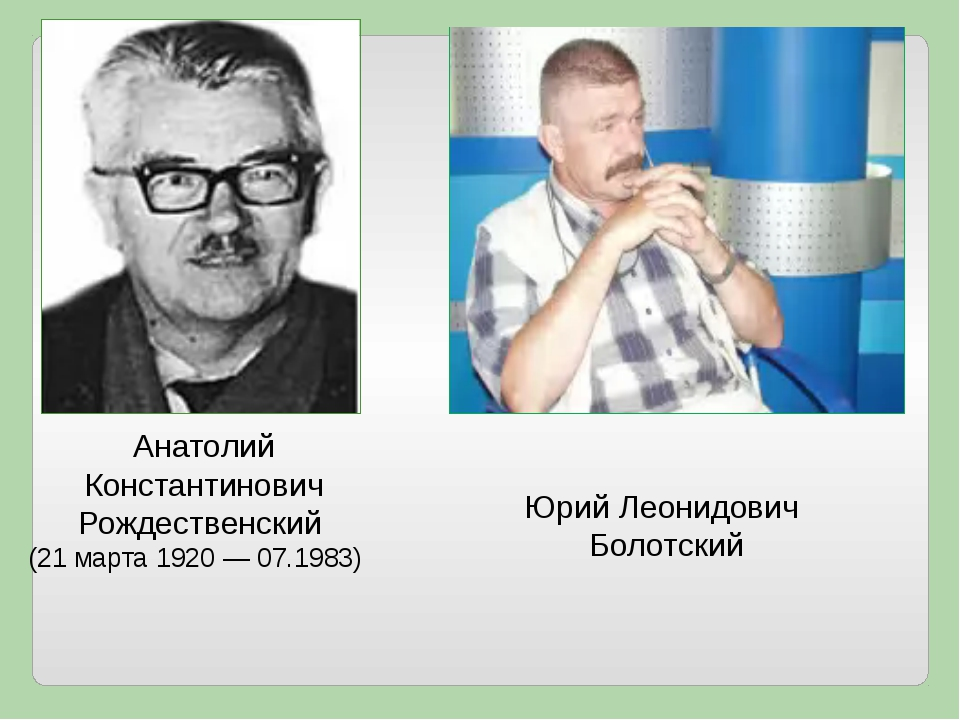 Анатолий Константинович Рождественский (21 марта 1920 — 07.1983) Юрий Леонидо...