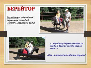 """БЕРЕЙТОР «Как я выучился ездить верхом"""" «Как я выучился ездить верхом"""" Берей"""