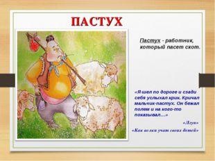 ПАСТУХ «Лгун» «Как волки учат своих детей» Пастух - работник, который пасет с