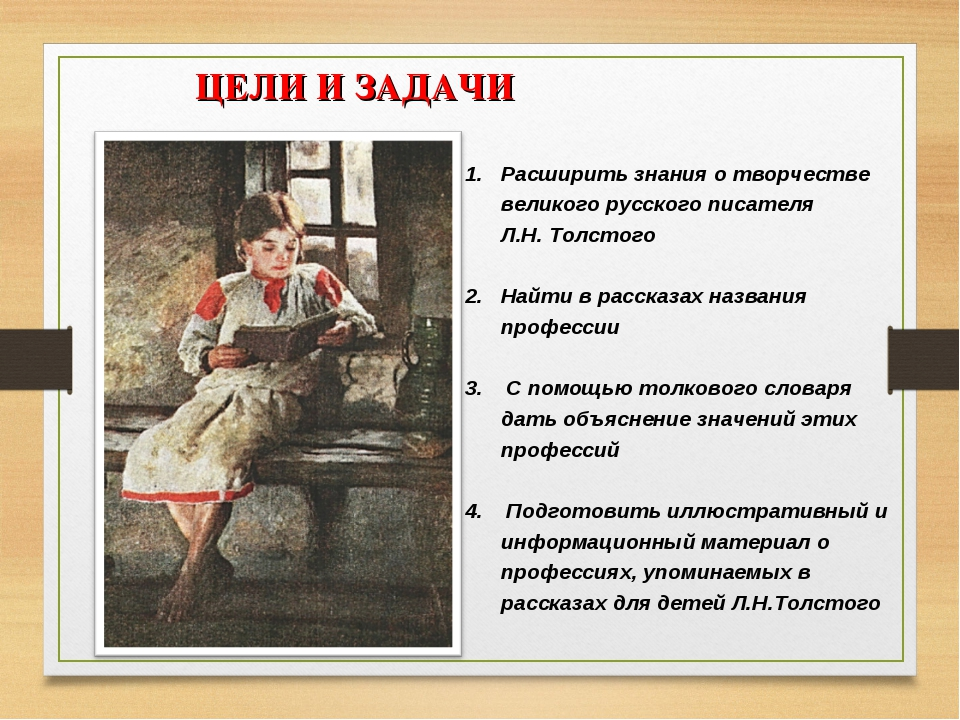 ЦЕЛИ И ЗАДАЧИ Расширить знания о творчестве великого русского писателя Л.Н....