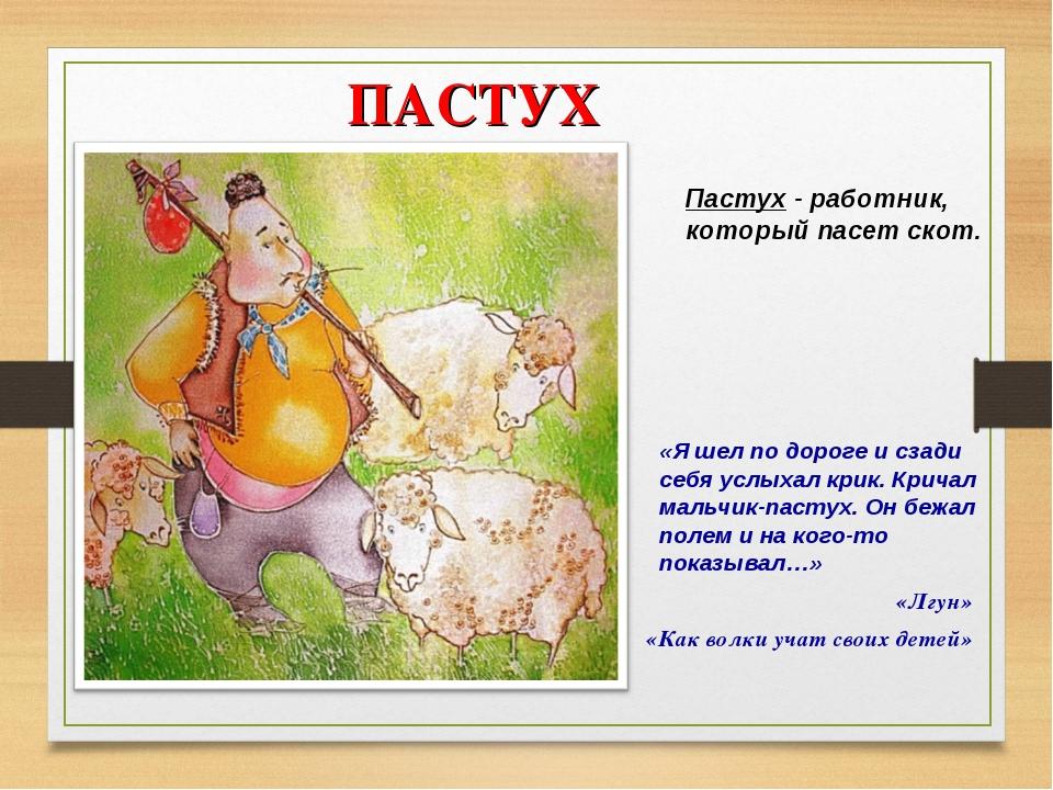ПАСТУХ «Лгун» «Как волки учат своих детей» Пастух - работник, который пасет с...