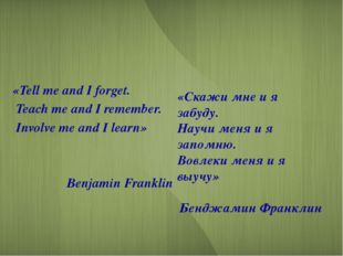 «Tell me and I forget. Teach me and I remember. Involve me and I learn» Benj