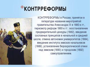 КОНТРРЕФОРМЫ КОНТРРЕФОРМЫ в России, принятое в литературе название мероприяти