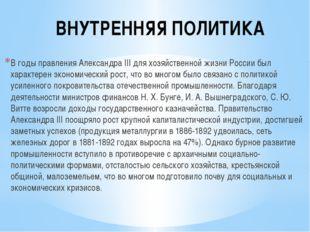 ВНУТРЕННЯЯ ПОЛИТИКА В годы правления Александра III для хозяйственной жизни Р