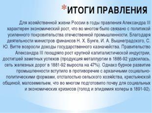 ИТОГИ ПРАВЛЕНИЯ Для хозяйственной жизни России в годы правления Александра II